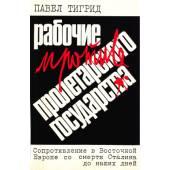 Рабочие против пролетарского государства