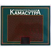 Удивительная Камасутра