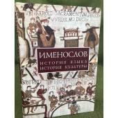 Именослов. История языка, история культуры