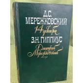 14 декабря. Дмитрий Мережковский