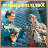 Русская балалайка (Серия 2) СМ-02167-68 1970