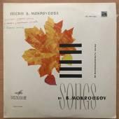 Песни Б. Мокроусова. 33Д 19851-52 (а). Мелодия
