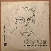 V. Soloviev-Sedoi, В. Соловьев-Седой. Мелодия – Д 2486-2487
