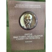 Пятая выставка медальеров Санкт-Петербурга