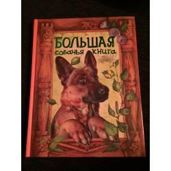 Большая собачья книга