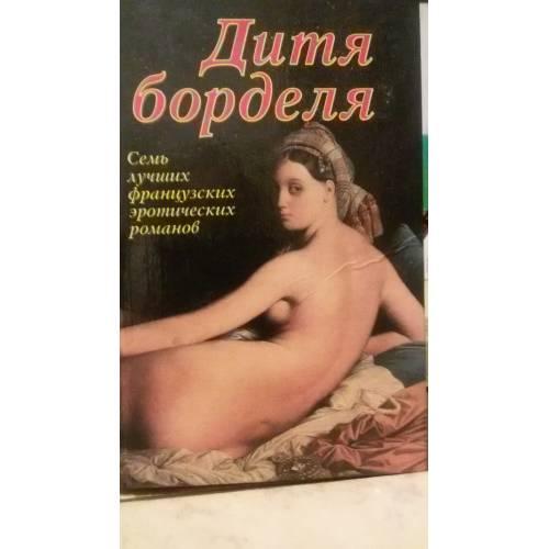 эротический роман в прозе увидел