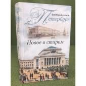Петербург. Новое о старом