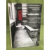 Итальянская новелла. ХХI век. Начало