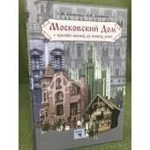 Московский дом с времен былых до наших дней.