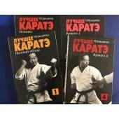Лучшее каратэ (комплект из 4 книг)
