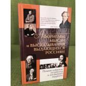 Афоризмы, мысли и высказывания выдающихся россиян. Полное собрание остроумия...