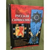 Русская символика