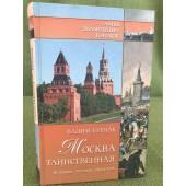 Москва таинственная. История. Легенды. Предания