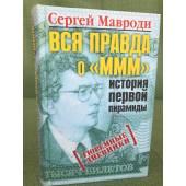 """Вся правда о """"МММ"""" - история первой пирамиды. Тюремные дневники"""