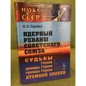 Ядерный реванш советского союз