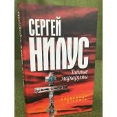 Сергей нилус: Тайные маршруты