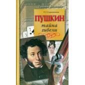 Пушкин. Тайна гибели