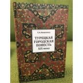 Турецкая городская повесть XIX века