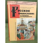 Русское православие. От крещения до патриаршества