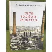 Триумф российских олеонафтов
