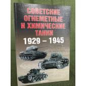 Советские химические и огнеметные танки 1929-1945