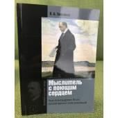 Мыслитель с поющим сердцем. Иван Александрович Ильин. Русский идеолог эпохи...