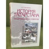 История Татарстана: модернизация по-советски
