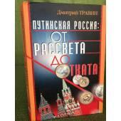 Путинская Россия: от рассвета до отката