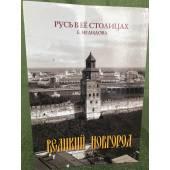 Русь в ее столицах.Великий Новгород