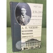 А. П. Чехов - воспитанник Московского университета