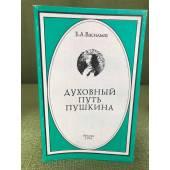 Духовный путь Пушкина