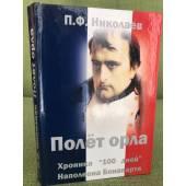 "Полет орла. Хроника ""100 дней"" Наполеона Бонапарта"