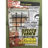 Пресса ГУЛАГа. Списки Е.П. Пешковой