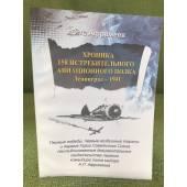 Хроника 158 истребительного авиационного полка. Оборона Ленинграда в 1941 году