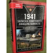 1941. Записки советского офицера-танкиста