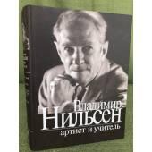 Владимир Нильсен - артист и учитель