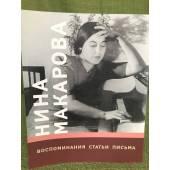 Нина Макарова. Воспоминания, статьи, письма
