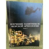 Изучение памятников морской археологии. Выпуск 5