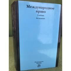 Международное право: учебник.  2-е изд