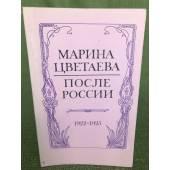 После России 1922-1925