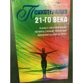 Психотерапия 21-го века и как с ее помощью лечить самые тяжелые болезни души и тела