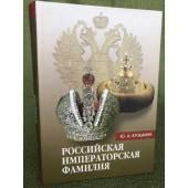 Российская императорская фамилия