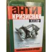 Антикризисная книга : Комсомольская правда