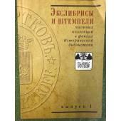 Экслибрисы и штемпели частных коллекций. Выпуск 1