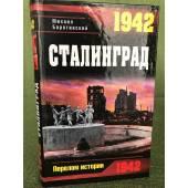 1942. Сталинград