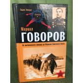 Маршал Говоров. От Колчаковского офицера до маршала Советского Союза