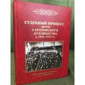 Судебный процесс против саратовского духовенства в 1918-1919 гг.
