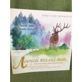 Лесной талисман, или Зачем олени рога сбрасывают