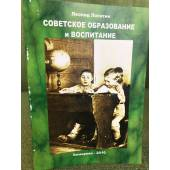 Советское образование и воспитание, политика и идеология в 55-летних...