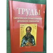 Труды Саратовской православной духовной семинарии: Выпуск 3